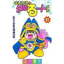 まじかる☆タルるートくん 21巻