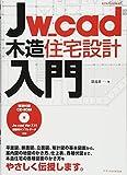 Jw_cad木造住宅設計入門 (エクスナレッジムック)