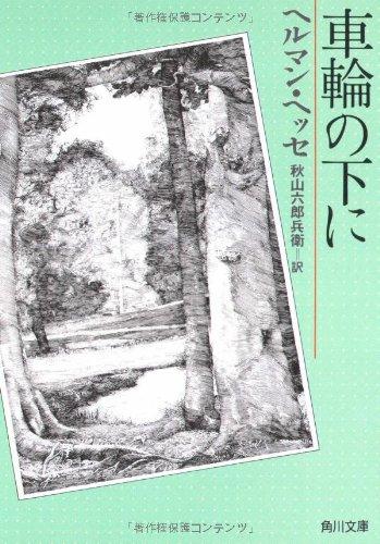 車輪の下に (角川文庫クラシックス)の詳細を見る