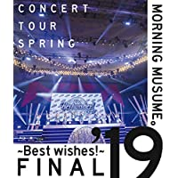 モーニング娘。'19コンサートツアー春 ~BEST WISHES!~FINAL