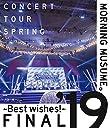 モーニング娘。'19コンサートツアー春 ~BEST WISHES ~FINAL (Blu-ray) (特典なし)