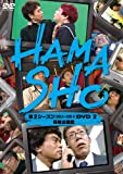 HAMASHO 第2シーズン2 名物企画集 [DVD]