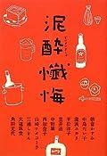 朝倉かすみ/山崎ナオコーラ/角田光代ほか『泥酔懺悔』の表紙画像