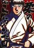柔のミケランジェロ 1 (ヤングアニマルコミックス)
