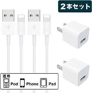 iPhone 充電ケーブル【USB充電器*2+ケーブル*2】アイフォン充電ケーブル 急速充電 ライトニングケーブルiPhone 11 pro/XS/XS Max/XR/X/8/8Plus/7/7 Plus/6s/6s Plus/iPad/iPod各種対応 (ホワイト)