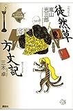 徒然草 方丈記 (21世紀版・少年少女古典文学館 第10巻)