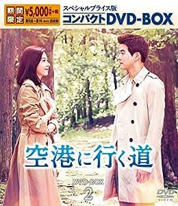 空港に行く道 スペシャルプライス版 コンパクトDVD-BOX2 <期間限定>