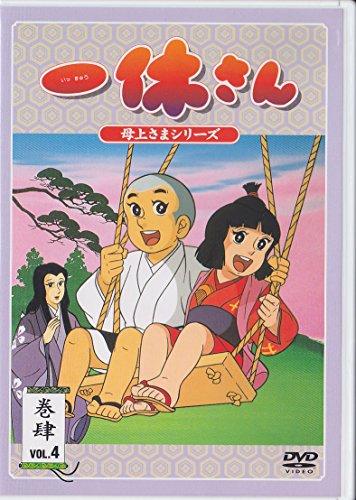 一休さん~母上さまシリーズ~第4巻 [DVD]