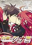 灼眼のシャナIII-FINAL- DVD_SET2