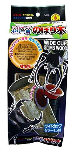 フジコン ワイドカップゼリー用のぼり木