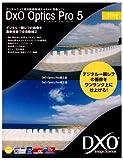 DxO Optics Pro v5 エリート 日本語版