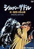 【ネタバレ】映画「シルバー・サドル 新・復讐の用心棒」