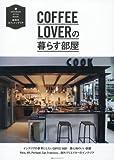 COFFEE LOVERの暮らす部屋 (別冊PLUS1 LIVING)