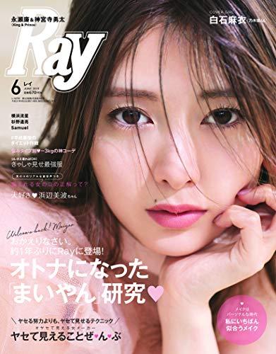 Ray(レイ) 2019年 06月号