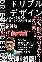 ドリブルデザイン 日本サッカーを変える「99 抜けるドリブル理論」 (TOYOKAN BOOKS)