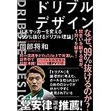 ドリブルデザイン 日本サッカーを変える「99%抜けるドリブル理論」 (TOYOKAN BOOKS)