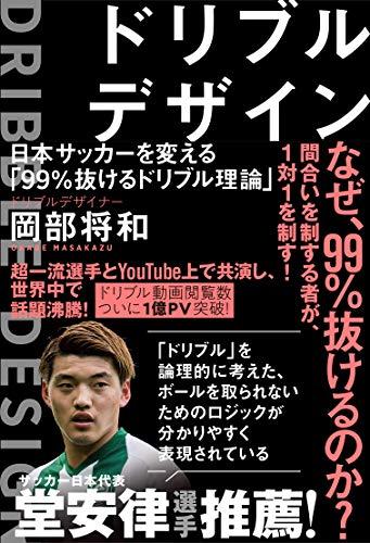 ドリブルデザイン 日本サッカーを変える「99%抜けるドリブル理論」