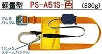 ポリマーギヤ PS-A51S-Y/イエロー ポリマーリール 胴ベルト型安全帯 メインリール 軽量型
