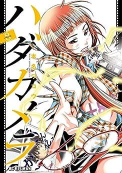 [本名ワコウ]のハダカメラ(8) (ビッグコミックス)