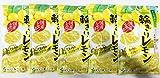 国産ドライフルーツ 輪切りレモン 60g×5袋セット