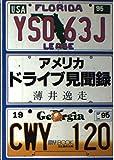 アメリカ・ドライブ見聞録 (マイ・ブック)
