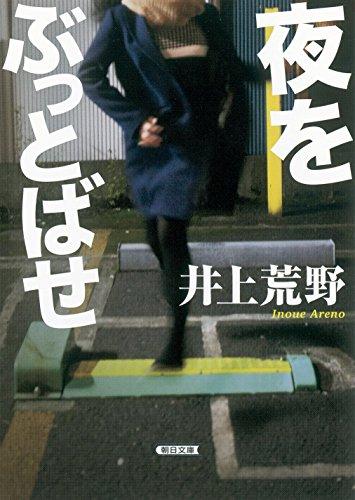 夜をぶっとばせ (朝日文庫)