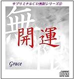 サブリミナルCD無限シリーズ11「開運~Grace」潜在意識を書き換える7つのプロセス