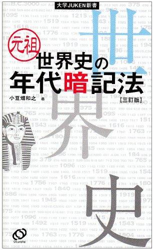 元祖 世界史の年代暗記法 (大学JUKEN新書)の詳細を見る