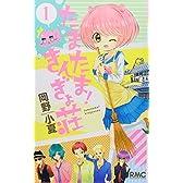 たまたま!きんぎょ荘 1 (りぼんマスコットコミックス)