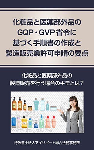 化粧品と医薬部外品におけるGQP・GVP省令に基づく手順書の作成と製造販売業許可...