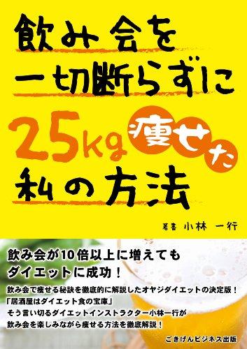 飲み会を一切断らず25kg痩せる居酒屋ダイエット ごきげんビジネス出版