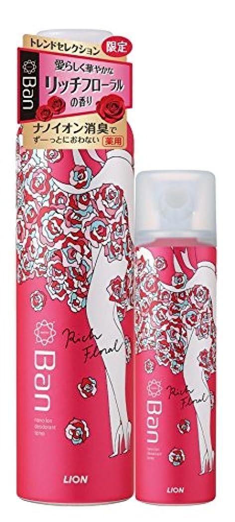 レシピ混乱したマニュアルBan デオドラントパウダースプレー リッチフローラルの香り ペアセール品 135g+45g (医薬部外品)