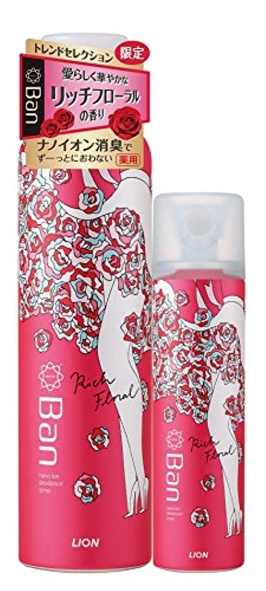 スコットランド人導出かりてBan デオドラントパウダースプレー リッチフローラルの香り ペアセール品 135g+45g (医薬部外品)