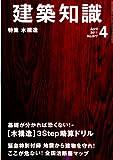 建築知識 2011年 04月号 [雑誌]