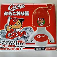 広島カープ かき氷器