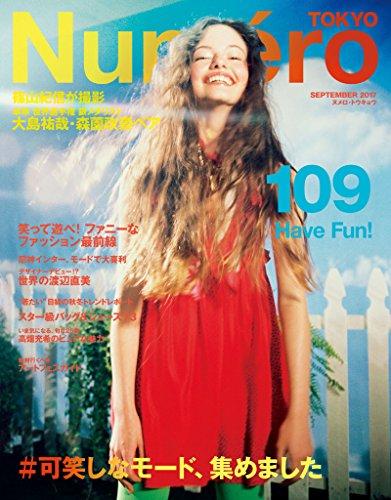Numero TOKYO (ヌメロトウキョウ) 2017年09月号