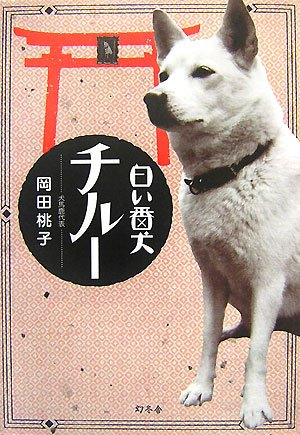 白い番犬チルーの詳細を見る