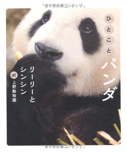 ひとことパンダ リーリーとシンシン at 上野動物園の詳細を見る