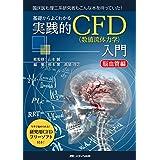 基礎からよくわかる 実践的CFD(数値流体力学)入門 脳血管編: 今すぐ始められる!  研究用CFDフリーソフト付き!