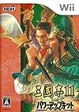 三國志11 with パワーアップキット - Wii