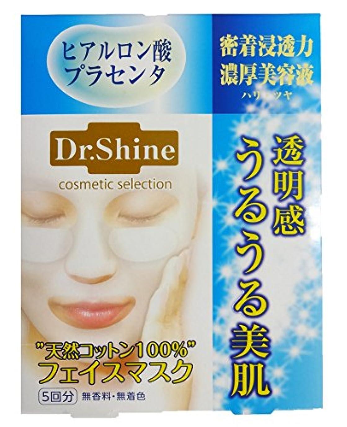 有力者ふつう偏心Dr.Shine(ドクターシャイン) フェイスマスクHP 5回分(20ml×5)