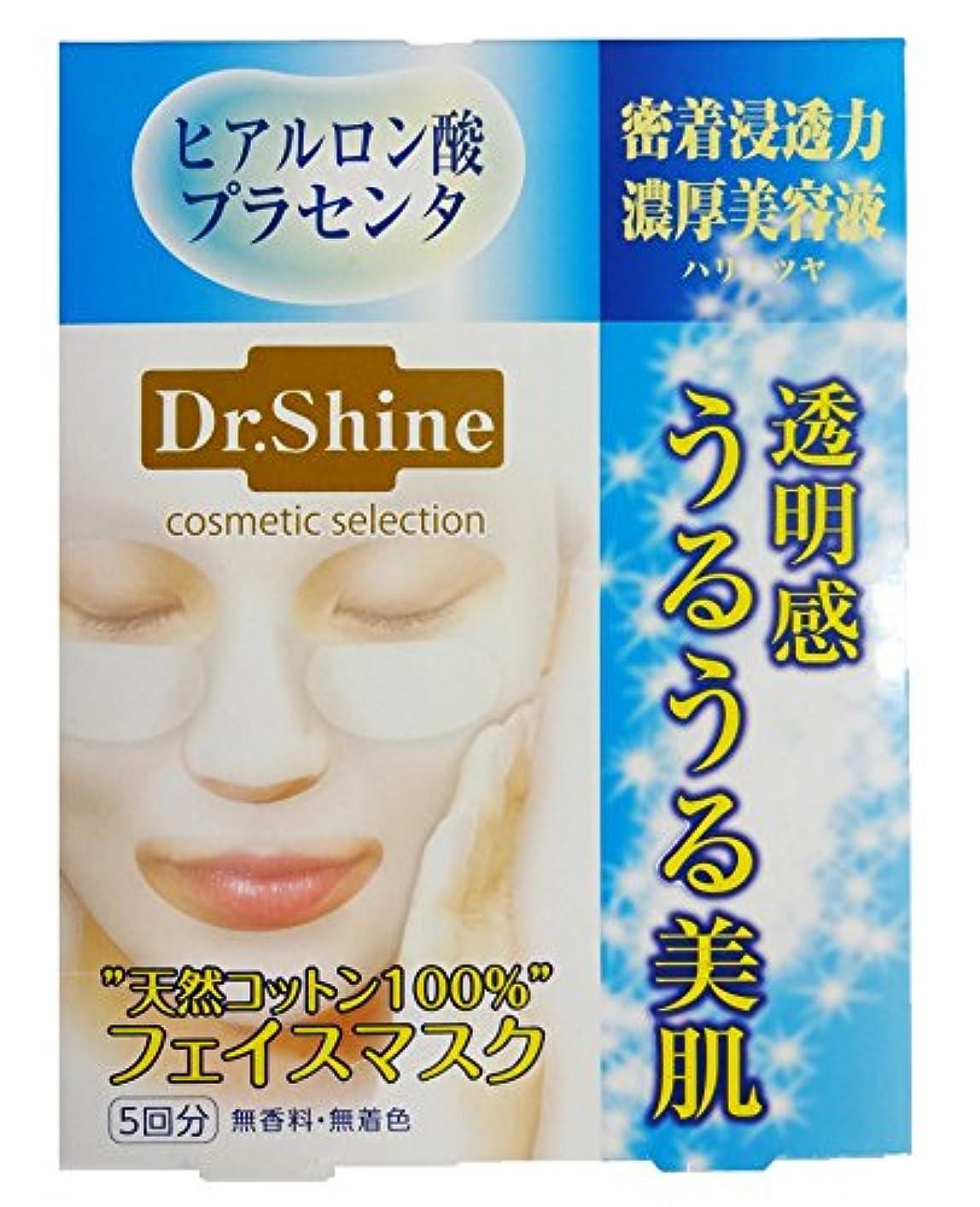 小競り合いセッティングしなやかDr.Shine(ドクターシャイン) フェイスマスクHP 5回分(20ml×5)