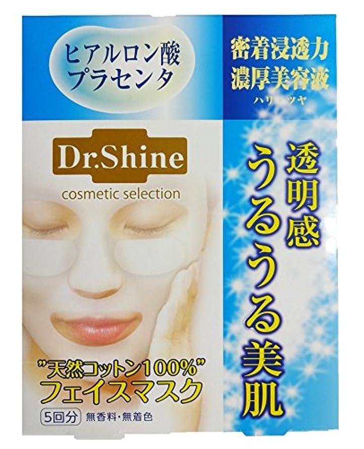 尊敬補正オフセットDr.Shine(ドクターシャイン) フェイスマスクHP 5回分(20ml×5)