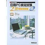 日商PC検定試験「文書作成」2級模擬問題集