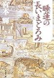 睡蓮の長いまどろみ(上) (文春文庫)