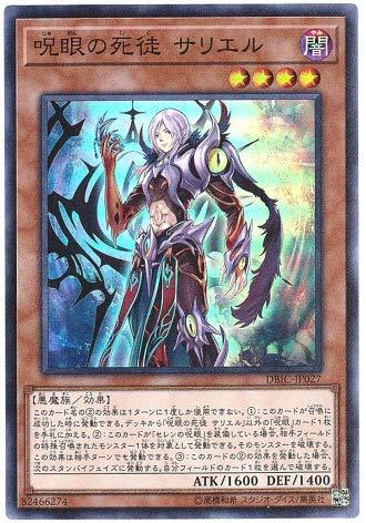 呪眼の死徒 サリエル スーパーレア 遊戯王 インフィニティ・チェイサーズ dbic-jp027
