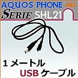 1メートル USBケーブル A-MicroB 充電通信兼用 AQUOS PHONE SERIE SHL21 対応 簡易梱包品