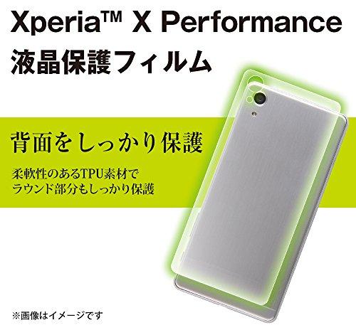 レイ・アウト Xperia X Performance 背面保護フィルム TPU・光沢 RT-RXPXPF/WB1
