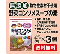 無添加 野菜コンソメスープの素 30g(3g×10)×3パック★ネコポス便で配送★動物素材を使わずにあっさりしたうまみを出しました。煮込み料理のだしとしても、そのまま溶いてスープとしてもお楽しみいただけます。