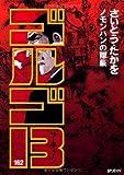 ゴルゴ13 162 (SPコミックス)